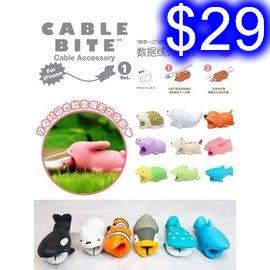 CABLE BITE咬一口動物造型 海洋世界C 蘋果線防折斷保護頭 充電線數據線保護套 工廠直銷【J242】