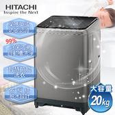日立HITACHI 飛瀑洗淨大容量系列。20kg洗衣風乾機。星空銀/SF200XWV
