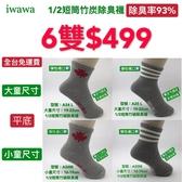 【 iwawa直營6雙$499】竹炭兒童除臭襪【免運費-永久除臭】台灣製 【大小童尺寸-平底】竹炭襪
