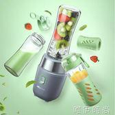 果汁機 LLJ-D05E1便攜式榨汁機家用迷你學生果汁機快速榨汁杯JD 唯伊時尚