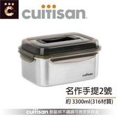 cuitisan酷藝師可微波316不鏽鋼方形手提保鮮盒2號(約3300ml)
