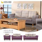 ASSARI-米蘭典藏舒適靠背1+2+3人貓抓皮沙發土黃咖6701