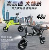 電動車 電動自行車成人雙人男女小型電瓶車超輕便攜折疊式代步迷妳電動車 MKS 交換禮物