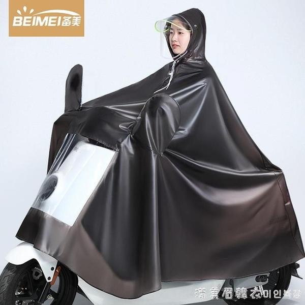 電動電瓶摩托車雨衣男女款單人雙人加大加厚長款全身電車騎行雨披 漾美眉韓衣