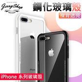 手機殼 JerryShop【XIPC514】iPhone 系列鋼化玻璃手機殼 (2色) iX i8 i7 送鋼化膜