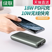 綠聯無線快充充電寶PD閃充iPhone11 Pro Max專用20000毫安QC3.0大容量X行動電源18W適用于蘋果 歐歐