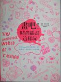 【書寶二手書T1/藝術_XAY】畫吧!時尚插畫這樣玩-享受Vogue級時尚插畫第一課,這樣畫…