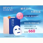 BEVY C 美白水潤水導面膜兩盒組(美白水導膜+保濕水導膜)【小三美日】