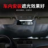 汽車遮陽擋轎車防曬隔熱板小車前擋風玻璃罩車內遮光板車用太陽檔   圖拉斯3C百貨