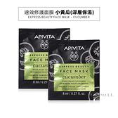 APIVITA 速效修護面膜(8ml*2)