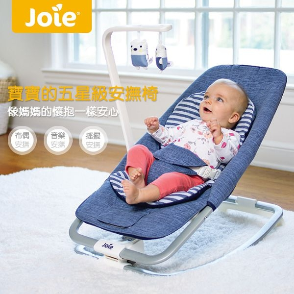 奇哥 JOIE Childream 音樂電動安撫椅/安撫躺椅~麗兒采家
