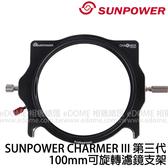 SUNPOWER CHARMER III 第三代 100mm 可旋轉方形濾鏡支架 附轉接環 (24期0利率 免運 湧蓮國際公司貨)