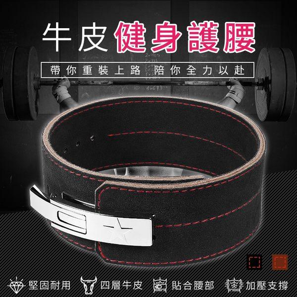 快扣健身腰帶【HOF8C1】快扣健力重訓腰帶運動護具護腰加壓支撐舉重深蹲重量訓練#捕夢網