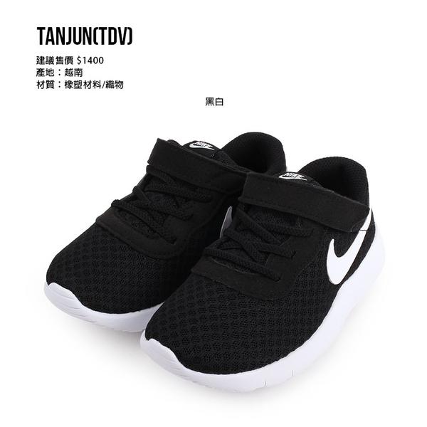 NIKE TANJUN(TDV) 男兒童運動鞋(免運 慢跑 路跑≡體院≡
