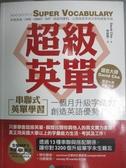【書寶二手書T8/語言學習_WGD】超級英單_David Cho