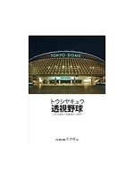 二手書博民逛書店 《透視野球:日本球場旅行與職棒文化解析》 R2Y ISBN:9868760402│李承曄