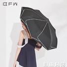 BFW 晴雨兩用女生遮陽傘防曬防紫外線小清新雨傘三折便攜全自動傘 自由角落