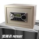 愛國者電子密碼型保險箱(25LA)