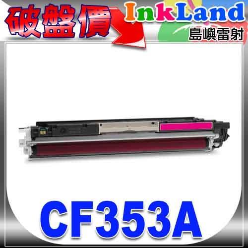 HP CF353A / No.130A 紅色相容碳粉匣【適用】M176n/M177fw /另有CF350A黑/CF351A藍/CF352A黃/CF353A紅