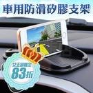 汽車 車用 手機 防滑墊 止滑墊 矽膠 置物墊 收納墊 手機架 手機支架 儀表板 行車紀錄器 導航 車內