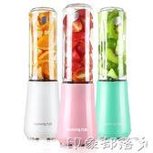 Joyoung/九陽 L3-C1便攜式榨汁機家用全自動果蔬多功能迷你果汁杯  全館免運