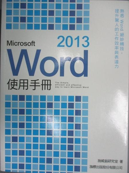 【書寶二手書T5/電腦_YHA】Microsoft Word 2013 使用手冊_施威銘研究室