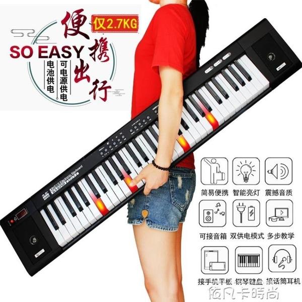多功能便攜式61鍵電子琴初學者成年專業兒童入門成人幼師專用琴88QM 依凡卡時尚