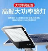 太陽能燈戶外家用庭院燈新農村超亮led大功率100W防水照明路燈 YXS 莫妮卡