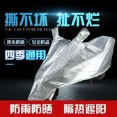 踏板摩托車車罩電動車遮雨罩電瓶防雨防曬車衣套遮陽蓋布車披罩子11購物月