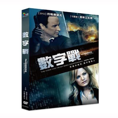 數字戰DVD