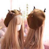 日系軟妹秋冬聖誕鹿角貝雷帽羊毛畫家帽可愛小鹿鹿角燒餅蓓蕾帽全館88折