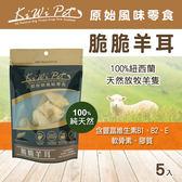 【毛麻吉寵物舖】KIWIPET 脆脆羊耳(5入) 狗零食/寵物零食/純天然/羊肉/潔牙/抗鬱