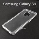 氣墊空壓透明軟殼 Samsung Galaxy S9 (5.8吋)