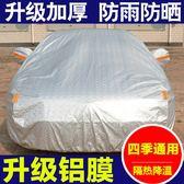 北京現代名圖朗動車衣車罩瑞納領動專用防雨防曬加厚汽車保護外套