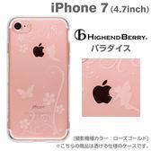 ❤Hamee 日本 Highend Berry 高品質 軟式透明TPU 4.7吋 iPhone7 手機殼 附吊飾孔 (祕密花園) 558-041024