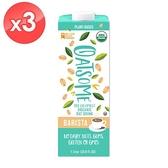 【南紡購物中心】【OATSOME】咖啡師燕麥奶3瓶組(1000ml*3瓶)