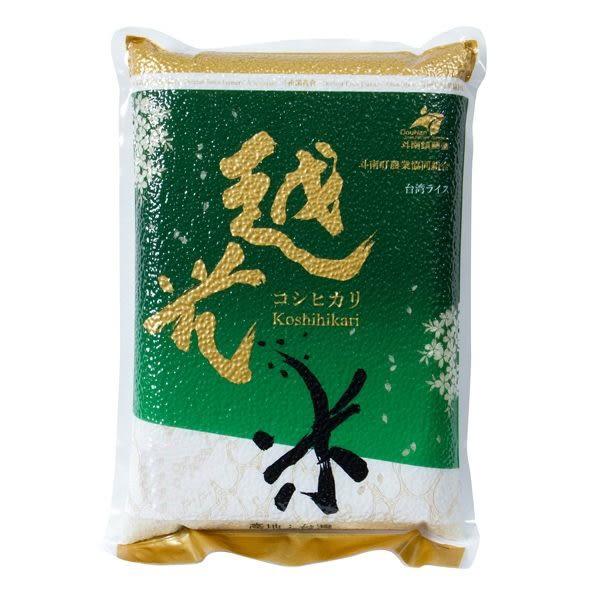 斗南農會~斗南町越光米3kg*6包~團購價(2018精饌米獎)