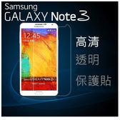 Samsung Galaxy Note3  高清 透明  N9000 LTE 保護貼 三星 螢幕保護 保貼 BOXOPEN