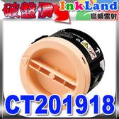 FUJI XEROX CT201918 相容環保碳粉匣 【適用】M255z/P255dw