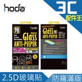 HODA APPLE iPhone 6 / 6S 4.7吋 通用 2.5D防窺滿版玻璃保護貼 黑/白