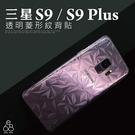 菱形紋 背貼 三星 S9 / S9 Plus SAMSUNG 透明 手機 背面 保護貼 背膜 貼 膜 保護膜