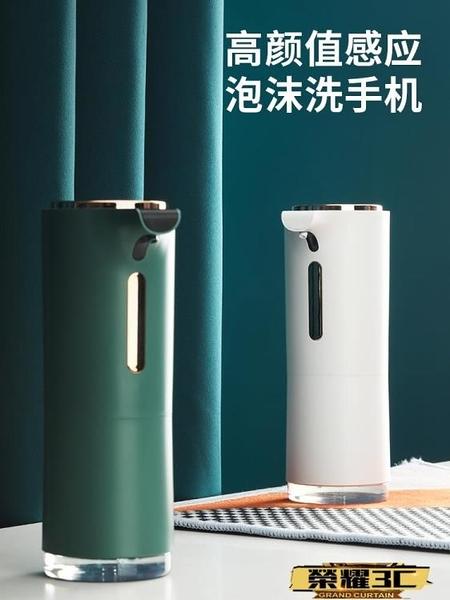 自動洗手機 慕凝自動洗手機套裝泡沫洗手機小型智慧感應皂液器洗手液機家用   【榮耀 新品】
