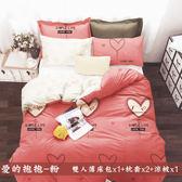 柔絲絨5尺雙人薄床包涼被 4件組「愛的抱抱-粉」《Life Beauty》