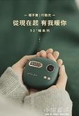 現貨 冇心復古充電暖手寶 USB充電 52°C暖手溫度 斷電保護 暖寶寶 隨身暖爐 取暖器 『小淇嚴選』
