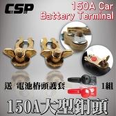 【CSP】150A大型銅頭 贈送專屬電池樁頭螺葉型護套