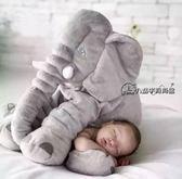 大象安撫抱枕頭毛絨玩具公仔嬰兒玩偶寶寶睡覺陪睡布娃娃生日禮物 【熱銷88折】