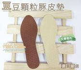 糊塗鞋匠 優質鞋材 C94 台灣製造 豆豆顆粒豚皮鞋墊 適合高跟鞋、一般包鞋