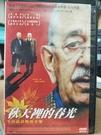 挖寶二手片-P35-026-正版DVD-電影【秋天裡的春光】-2003台北國際書展主題開幕電影(直購價) 海報是