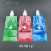 環保水袋摺疊水袋便利水袋三色一組