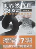 【書寶二手書T7/財經企管_DDV】世界級管理28堂課-管理優化技術最佳實_柳中岡